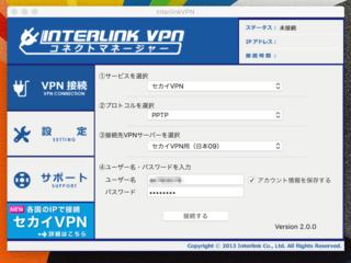 InterlinkVPN.png